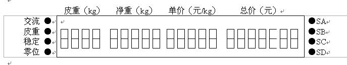 大华TM-A条码秤常见问题  第3张